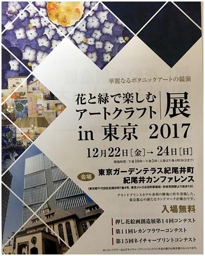 2017 コンテスト案内