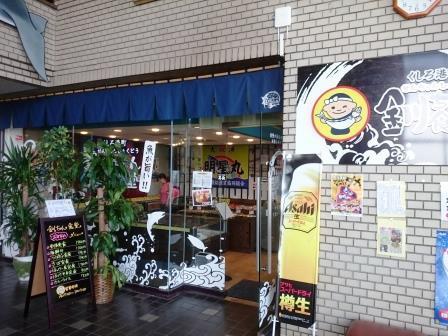 釧ちゃん食堂071504