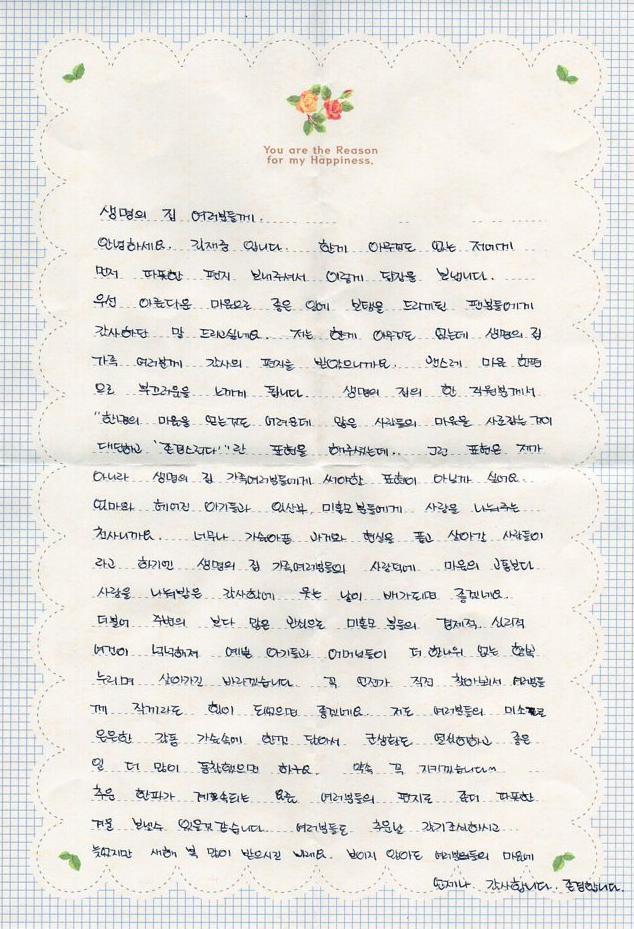 생영의 집 편지