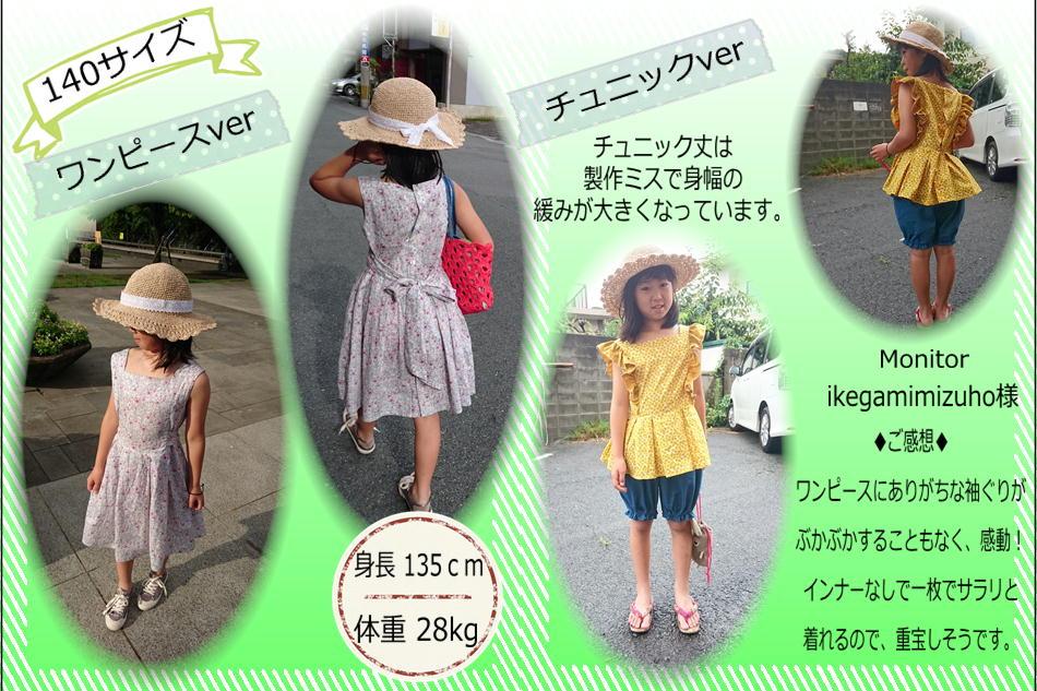 商品ページ用タックワンピース9