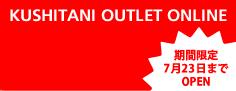 名称未設定-outletc