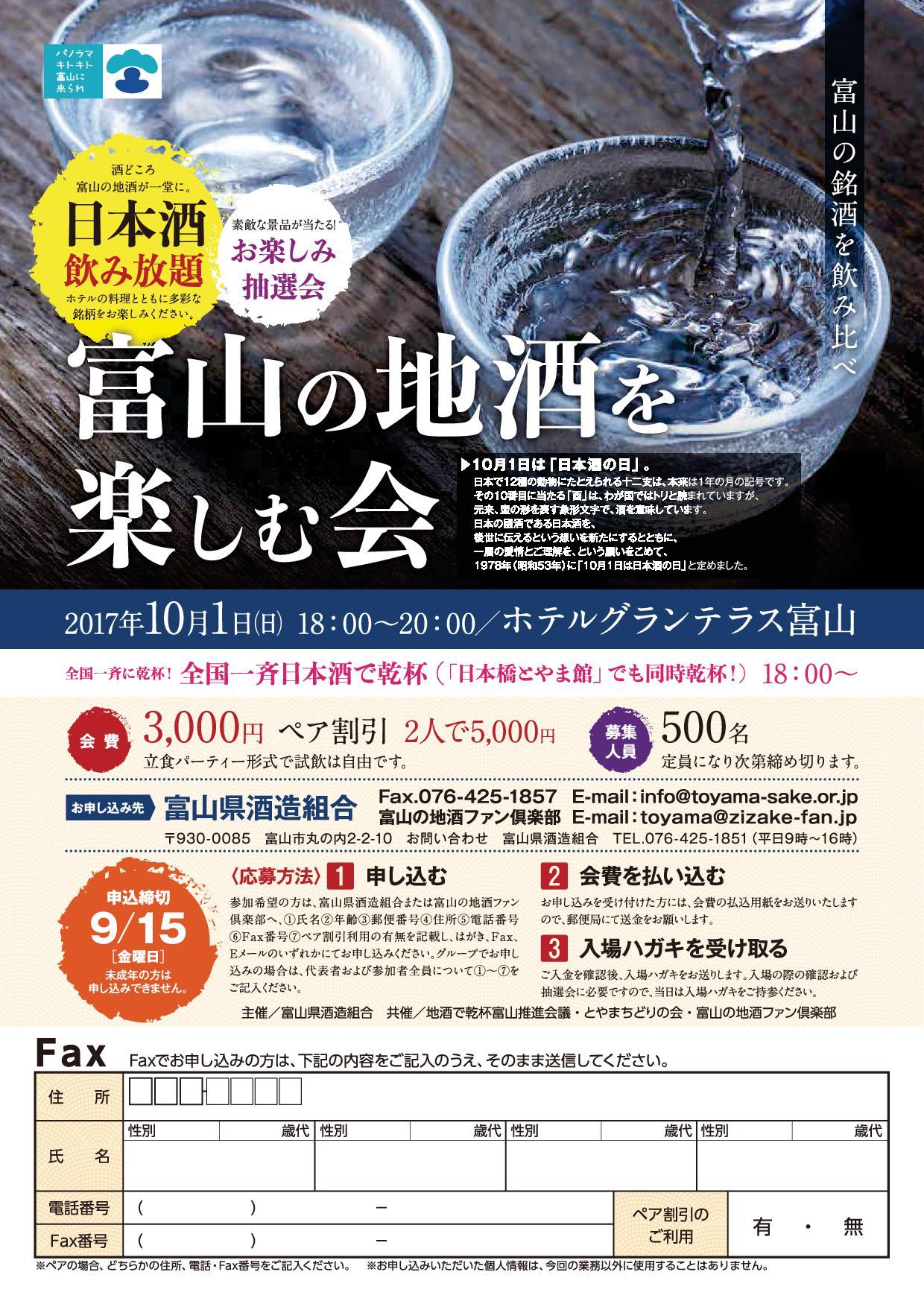 富山の地酒を楽しむ会_A4_1707