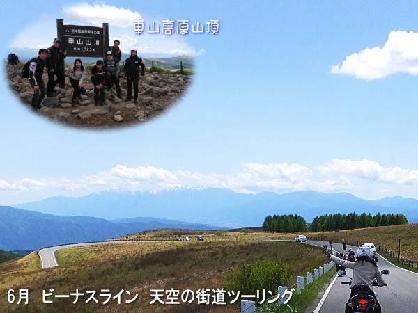 2017年 6月フレンズ・メインツーリング!《峠の茶屋 展望喫茶・ビーナスライン・車山山頂》