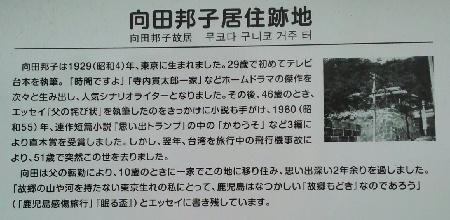 向田邦子 居住跡地3