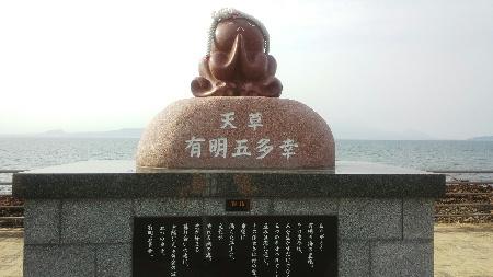 IMG_20170501_162518894 天草旅行