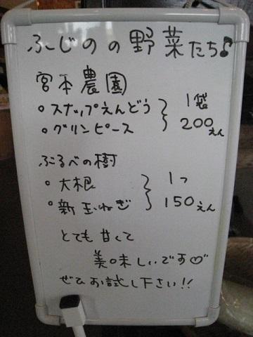 野菜 003