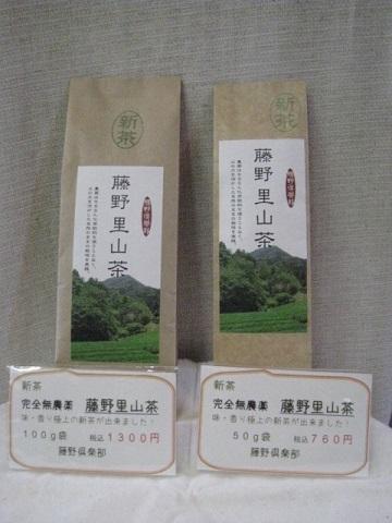 2017 新茶 2