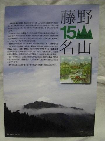 藤野15名山 1