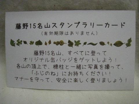 藤野15名山 3