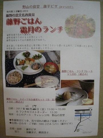 ふじのご飯11月 1