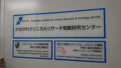 かながわクリニカルリサーチ戦略研究センター01