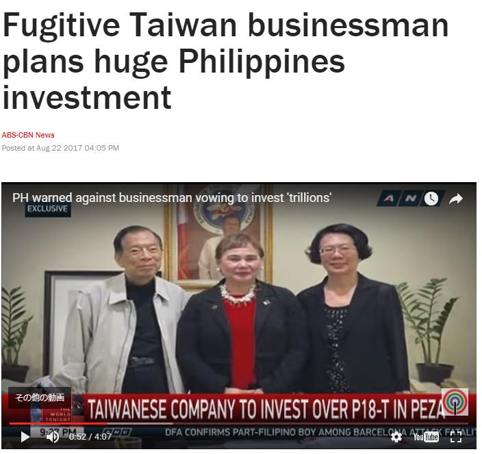 chen yu hao news in philipine