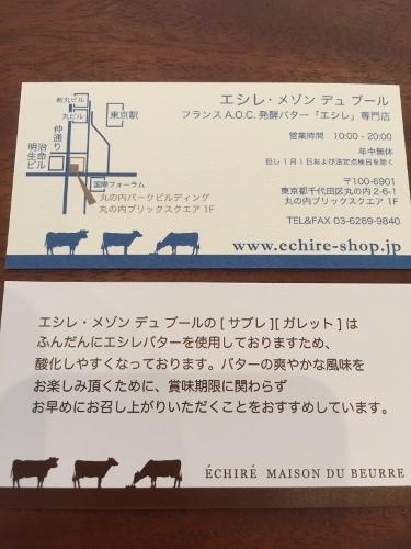 京都 伏見 ミナージュ minaju エシレ (6)