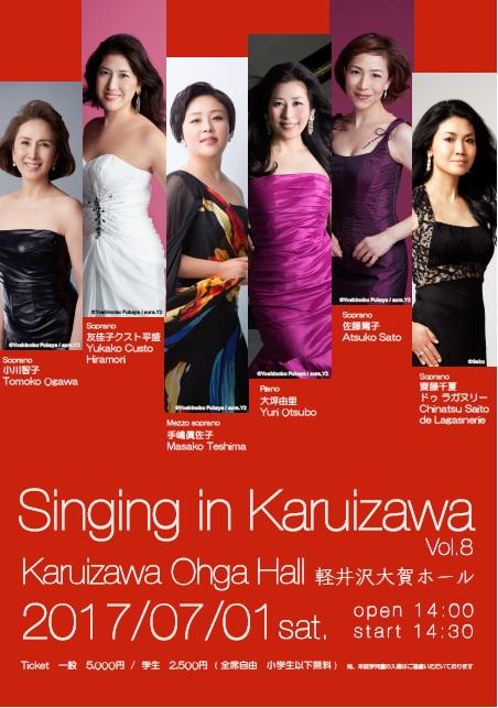 singing in karuizawa omote 2017