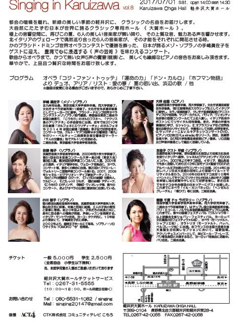 singing in karuizawa ura 2017