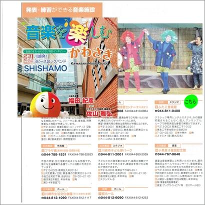 川崎市雑誌