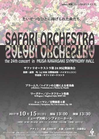 safariorchestra20171015.jpg