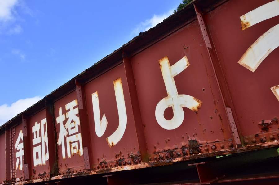 tajima201708_17790餘部鉄橋2 take1b