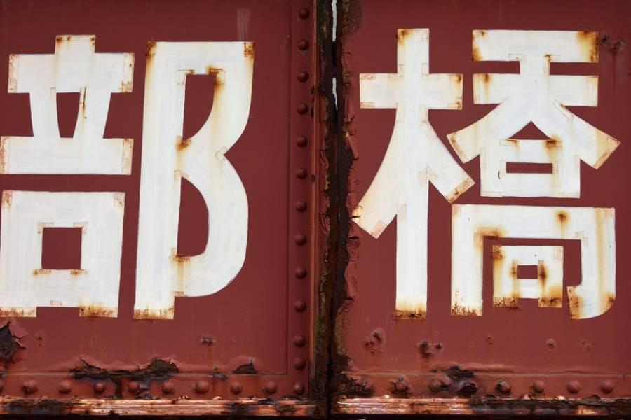 tajima201708_17794餘部鉄橋1 take1b