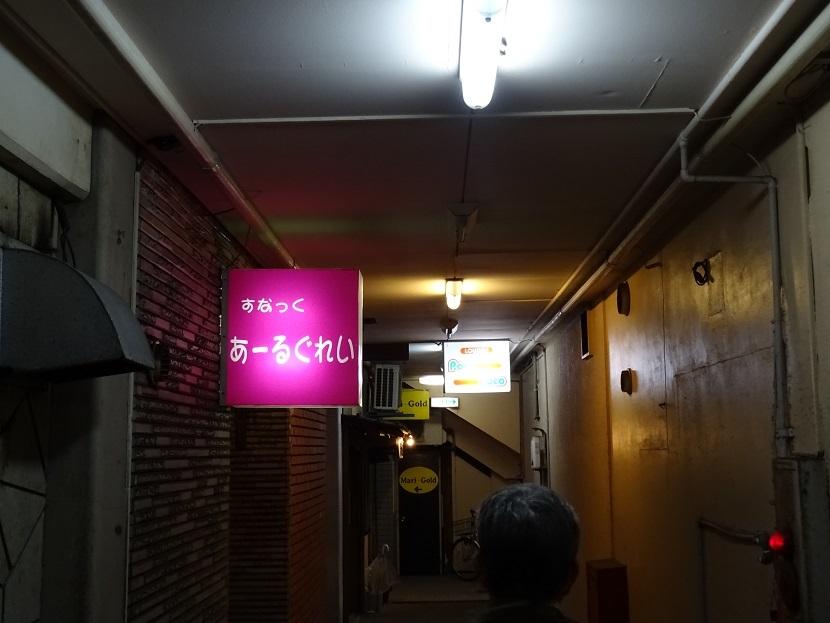 スナック②