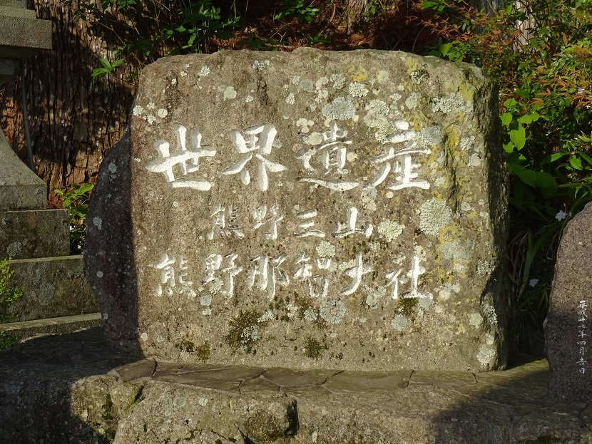 熊野那智大社⑦