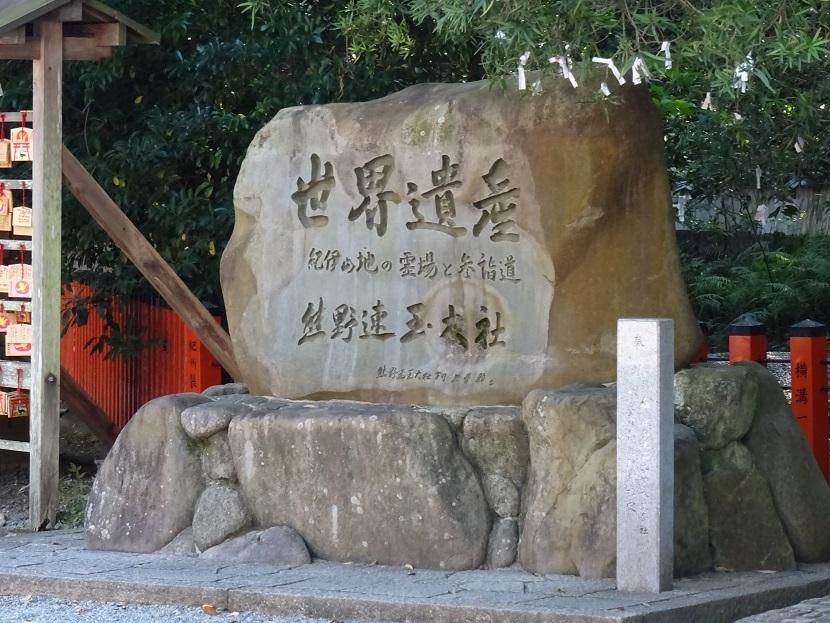 熊野速玉神社①
