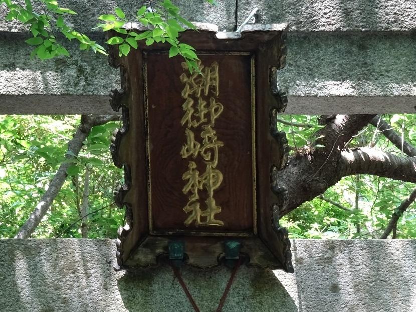 潮岬神社①