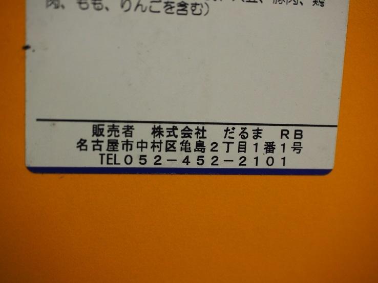 名古屋駅弁③