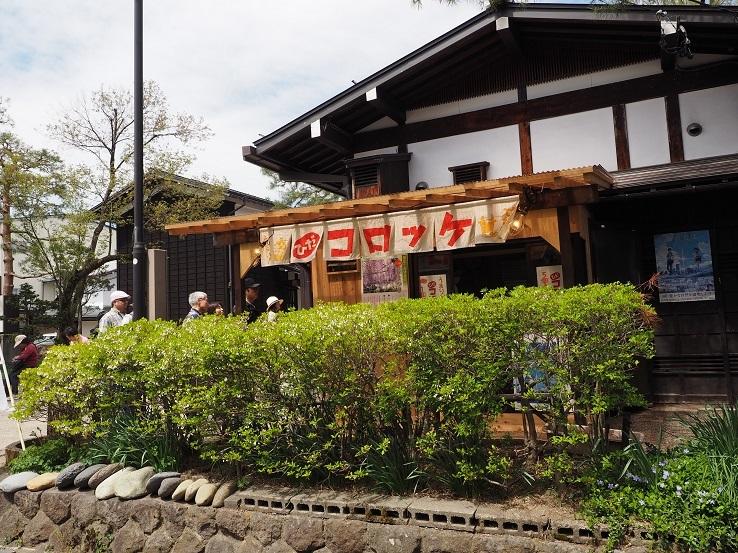 飛騨牛コロッケ①