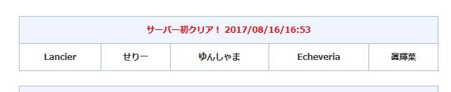 暴風のエルカラスヘルモード サーバー初クリア!