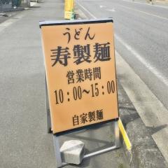 うどん屋 寿製麺 (4)