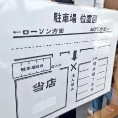 うどん屋 寿製麺 (7)