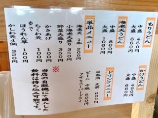 うどん屋 寿製麺 (10)