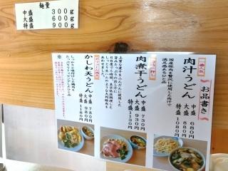 うどん屋 寿製麺 (11)