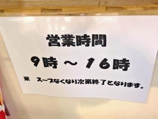 つけめん らーめん 零(ゼロ) (5)