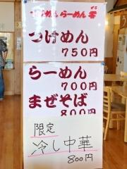 つけめん らーめん 零(ゼロ) (7)