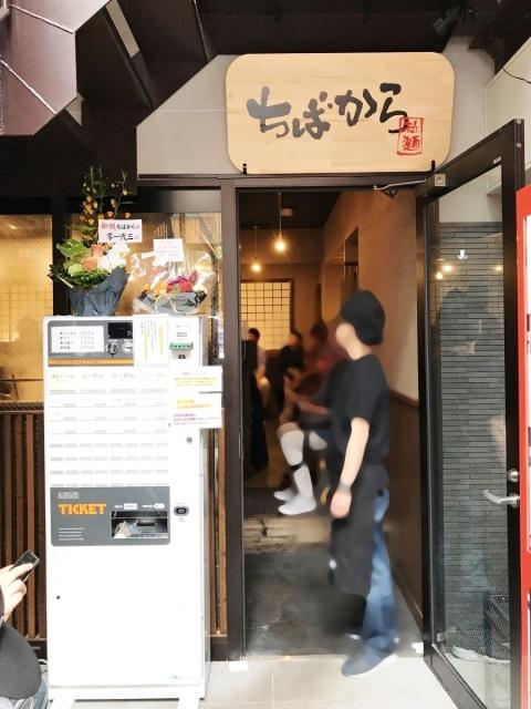 ちばから 渋谷道玄坂店 (5)