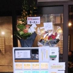 ちばから 渋谷道玄坂店 (8)