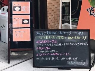ちばから 渋谷道玄坂店 (9)