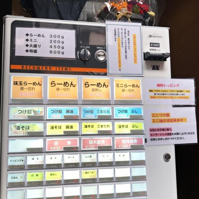 ちばから 渋谷道玄坂店 (12)