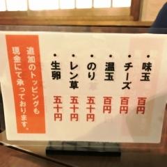 ちばから 渋谷道玄坂店 (18)