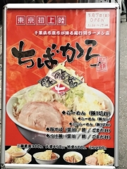 ちばから 渋谷道玄坂店 (28)
