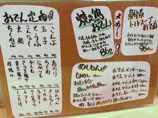 大衆料理 石だるま (6)