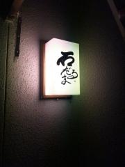 大衆料理 石だるま (14)