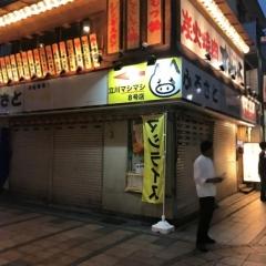 立川マシマシ 8号店 (4)