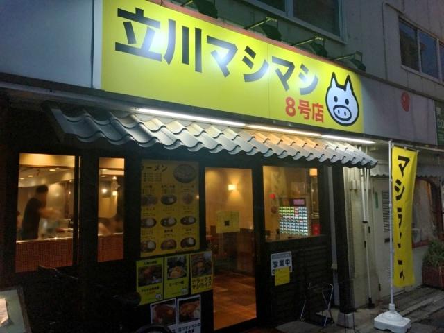 立川マシマシ 8号店 (6)