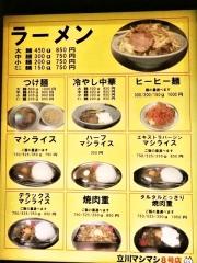 立川マシマシ 8号店 (7)