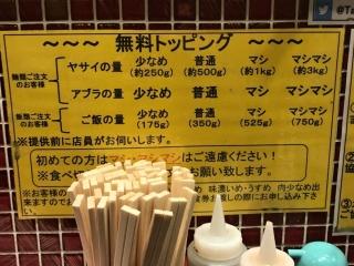 立川マシマシ 8号店 (13)