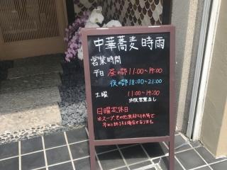 中華蕎麦 時雨 (5)
