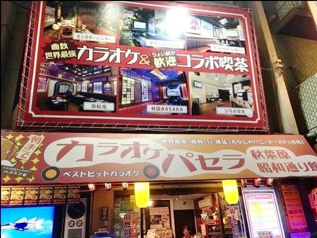 カラオケパセラ秋葉原昭和通り館 (3)